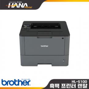 소형프린터렌탈 HL- L5100DN (정품,임대,대여)